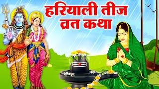 Haryali Teej Vrat Katha 2020 - हरियाली तीज की कहानी कथा ...सुनने मात्र से मिलता है फल