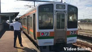 JR東海 武豊線 緒川駅 臨時列車 半田行き (211系)