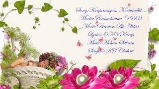 Kunjurangum Koottinullil   കുഞ്ഞുറങ്ങും കൂട്ടിനുള്ളിൽ     Song With Lyrics    HD    Ponnuchaami  