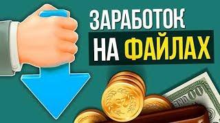 Слив урок 4 как заработать 1000 $$$ за 9 дней с помощью ТОРРЕНТА