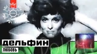 Download Дельфин | Dolphin - Любовь (Double screen version) Mp3 and Videos