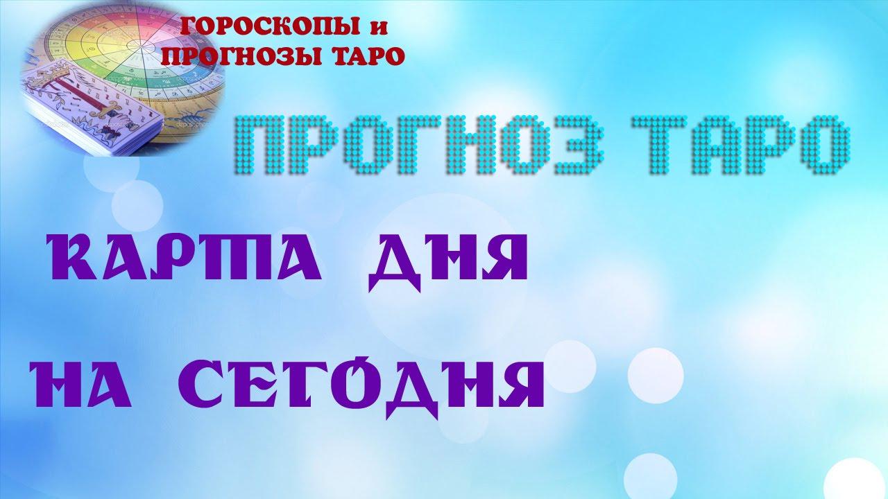 Гороскоп гадание таро видео гадание по картам правда