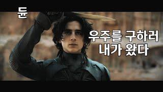 [이번주 개봉영화2] 듄 - 하이라이트 & 리뷰…