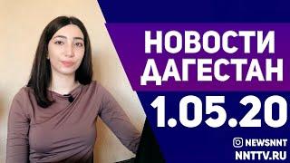 Новости Дагестана за 1.05.2020 год