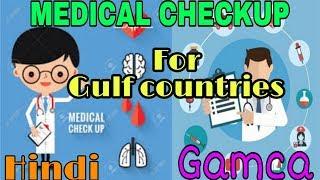 Gulf Gumca medical checkup process / आपकी मेडिकल