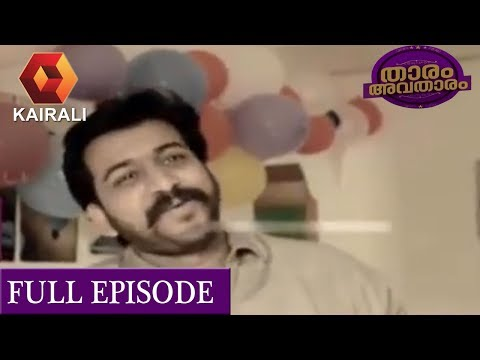 Tharam Avatharam |  19th April 2018