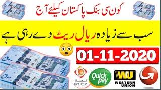 Saudi riyal Pakistani rupees, Saudi riyal rate, today Saudi riyal rate01 October 2020 Riyal rate,