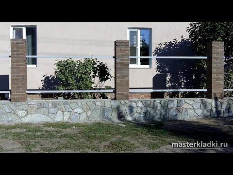 ЗАБОР = цоколь - бутовый камень, столбы - клинкерный кирпич - [© masterkladki]