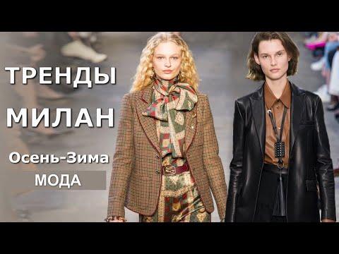 Тренды в Милане осень-зима 2019/2020 | Модные тенденции одежды