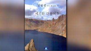 김일성 주석 회고록 국내 출간…이적표현물 가능성 / 연…