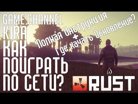 Rust Experimental - Как поиграть по сети?! [Полная Инструкция + Где скачать Обновление]