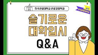 한국관광대학교 관광경영학과 슬기로운 입시 Q&A
