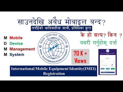 साउन बाट दर्ता नगरे चल्दैन फोन || IMEI Registration गर्ने तरिका || Nepal Telecommunication Authority