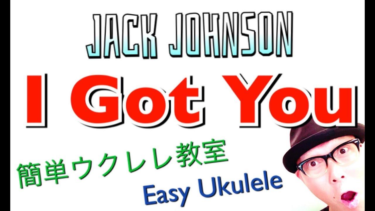Jack Johnson / I Got You・ジャックジョンソン 【ウクレレ 超かんたん版 コード&レッスン付】Easy Ukulele