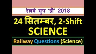 2nd Shift 25 September Science Railway Group D Exam,RRB Group D Exam 25 September,Railway Paper