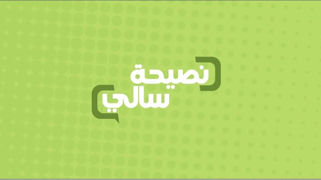 نصيحة عن فؤاد أكل البصل مع التونة : سالي فؤاد