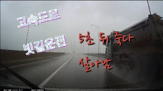 블랙박스 사고영상 #졸음운전사고#빗길운전사고#밤길운전사…