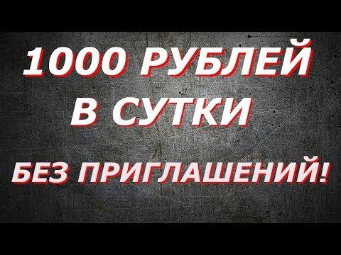 Заработок в интернете 1000 рублей в сутки без продаж,без приглашений и млм!