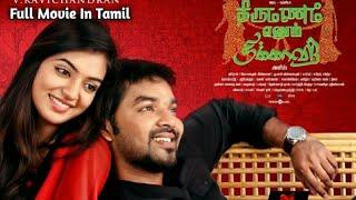 Nazriya New Latest Romantic South Indian Tamil Full Movie | Superhit Romantic Tamil Full Movie