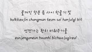 Download lagu EXO s D O Crying Out Lyric MP3