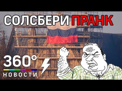 Российский флаг на шпиле собора в Солсбери