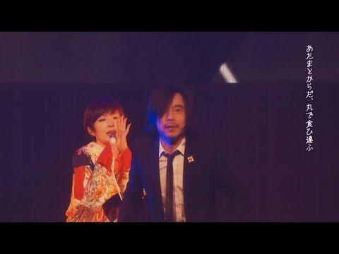 椎名林檎 - 「獣ゆく細道」 from (生)林檎博'18