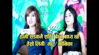 हामी बाध्यताले शरिर बेच्छौं - तेस्रो लिंगी | Talk with third gender Medhu KC & Konika Lama