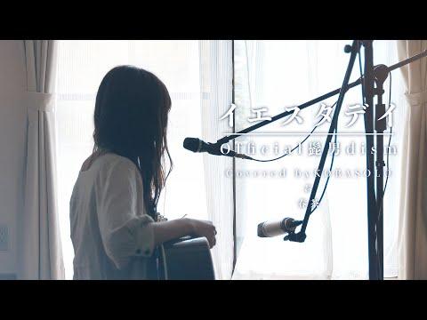 【女性が歌う】イエスタデイ/Official髭男dism(Covered By コバソロ & 春茶)