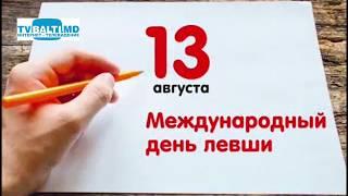 13 августа- Международный день левшей и другие праздники 13 08 18