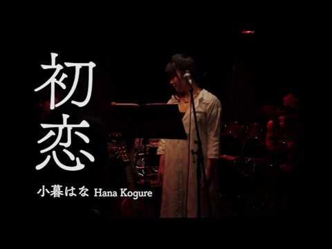 「初恋」小暮はな/Primeiro Amor - Hana Kogure