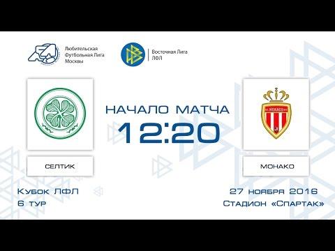 Селтик 5:2 Монако | Кубок ЛФЛ 2016-17 | Группа B | 6-й тур | Обзор матча
