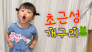 【초근성 개구리】 2 세 9 개월 노노카