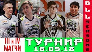 Team Spirit на пути к GLL Season 2 /16.05/ Матчи 3 и 4 из 6