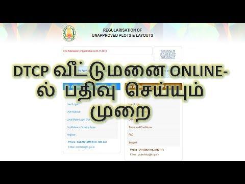 DTCP வீட்டுமனை அங்கிகாரம் பெற  ONLINE-ல் பதிவு செய்யும் முறை | DTCP ONLINE REGISTRATION FORM