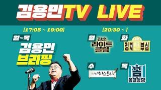 [김용민브리핑] 07월 09일 LIVE