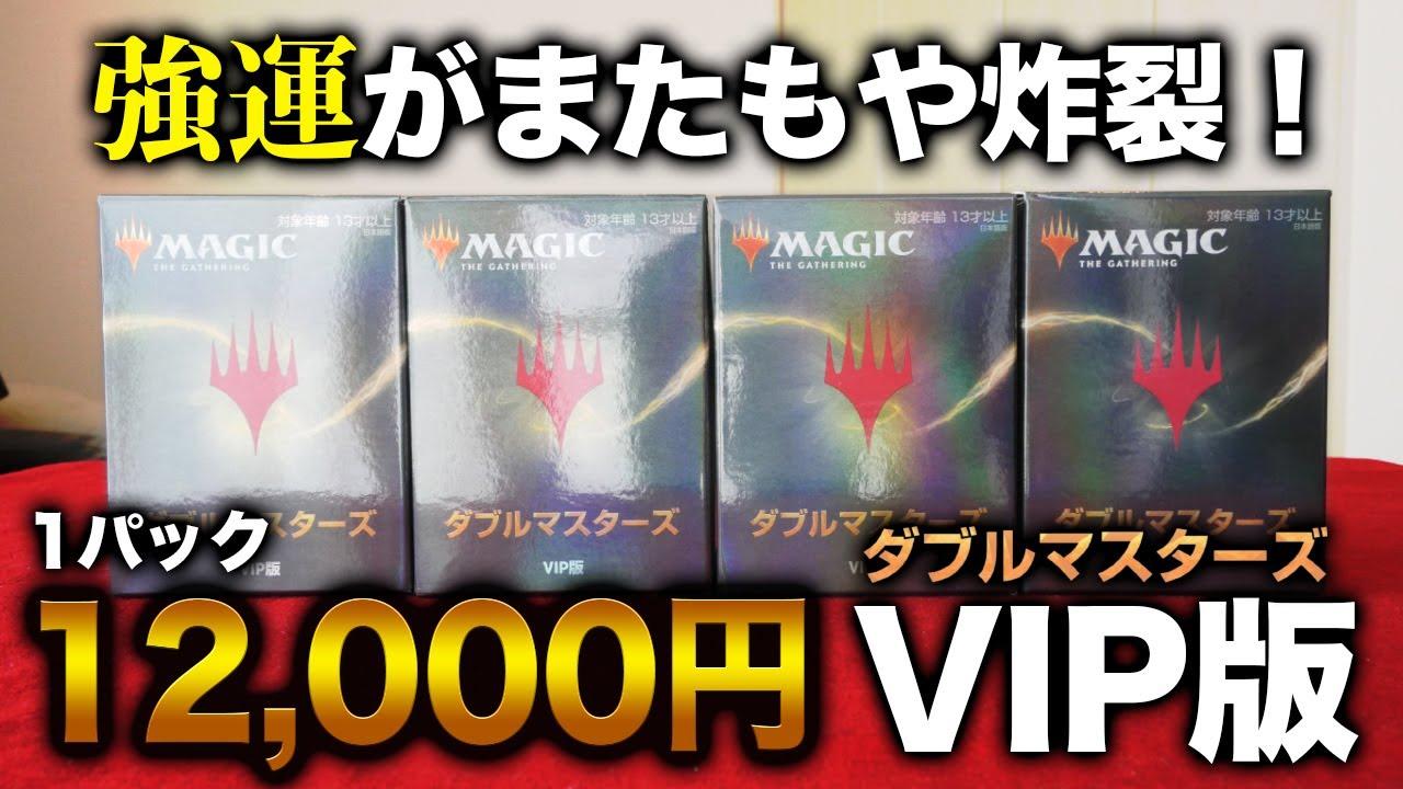 【MTG】ダブルマスターズVIP版4パック開封!公式オリパに大興奮!【開封動画】