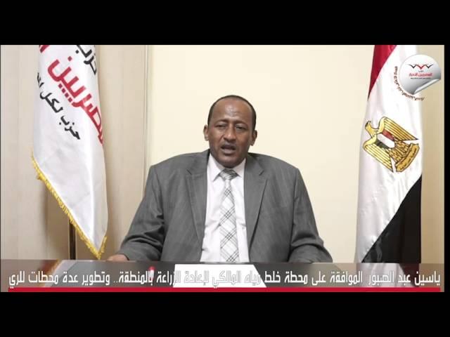 ياسين عبد الصبور: الموافقة على محطة خلط مياه المالكي لإعادة الزراعة بالمنطقة.. وتطوير عدة محطات للري