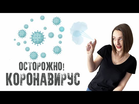 How To Avoid Coronavirus? Tips In Russian | RU & EN CC