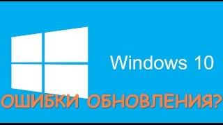 Windows 10: что делать если при обновлении вылазят ошибки 80240020, C19001001 или другие(Ссылки : http://gamerstv.ru/articles/i5563.html - необходимая статья http://store.gamerstv.ru/windows-i-nastrojka-pk/tovar_666.html - ссылка на Windows 10 ..., 2015-07-31T06:59:41.000Z)