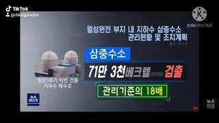 #월성1호기 유출 #3중 수소 유출 #방사능 유출 #핵…