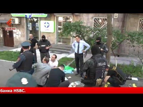 LIVE. Կրակոցներ HSBC բանկի մոտ // Shooting Close To HSBC Bank// Cтрельба возле банка HSBC