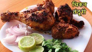 झटपट घर पे बनायें ढाबा style चिकन तंदूरी I Chicken Tandoori at home in Hindi
