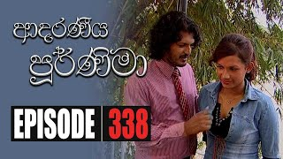 Adaraniya Poornima | Episode 338 16th October 2020 Thumbnail