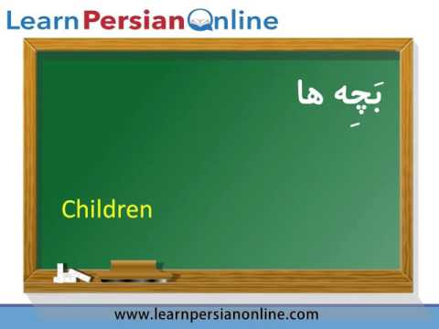 Persian Vocabulary: Most Common Persian / Farsi Words: Part 1: Family