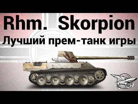 Rheinmetall Skorpion - Лучший прем-танк игры - Гайд