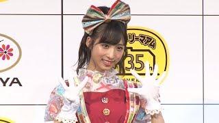 【AKB48グループニュースワイヤー】はこちら!http://www.jiji.com/jc/ak AKB48の小栗有以が、不二家「カントリーマアム35周年誕生祭」に出席した。子...