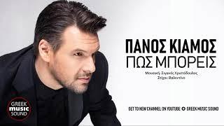 Πάνος Κιάμος - Πως Μπορείς / Official Releases