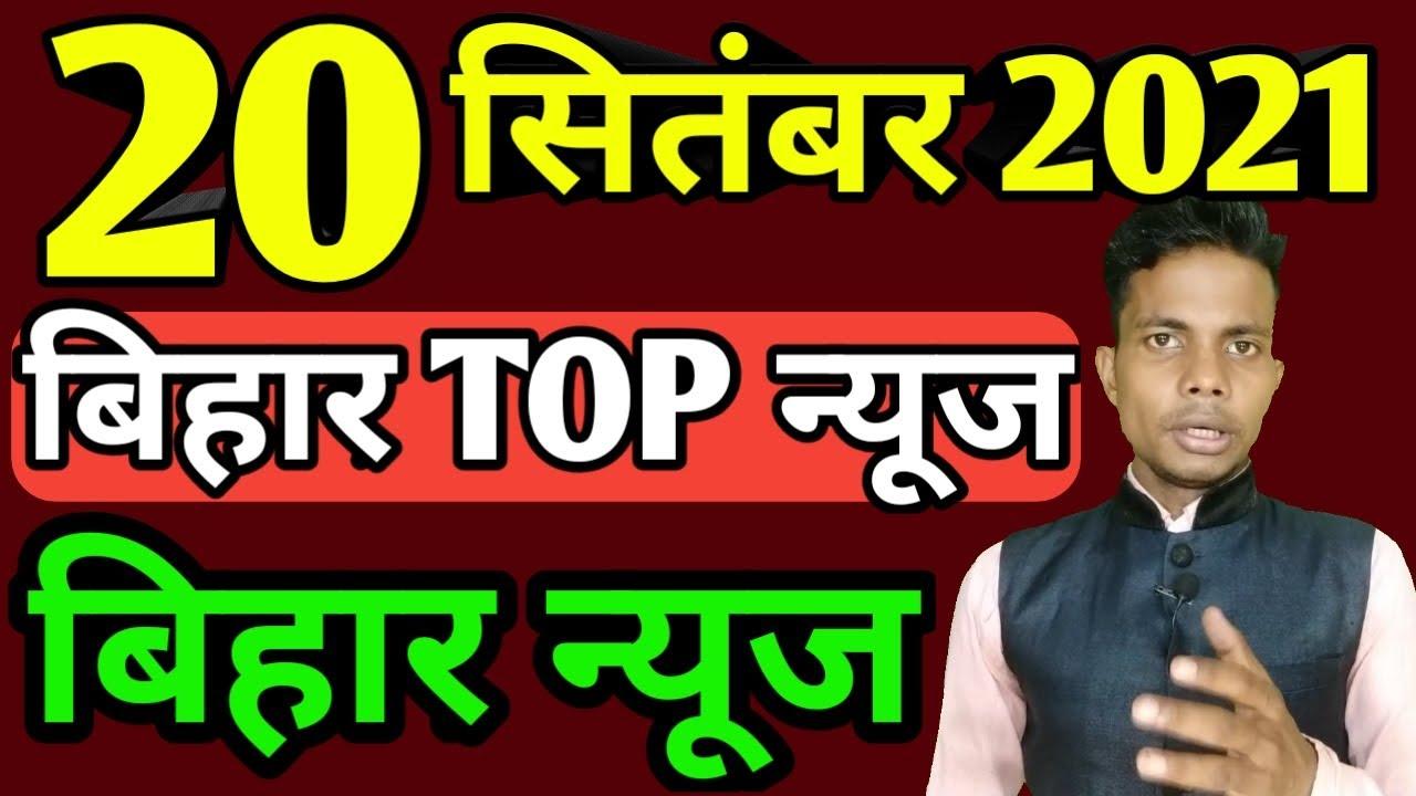 Download 20 September 2021   Top 20 News Of Bihar   Seemanchal news   Mithilanchal news   Bihar News,