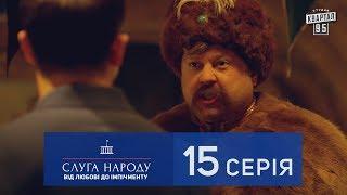 Слуга Народа 2 - От любви до импичмента, 15 эпизод | Новый сериал 2017 в 4к
