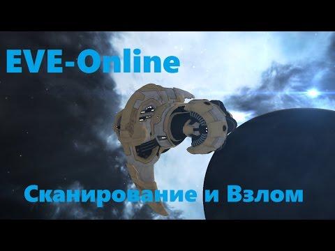 Сканирование сигнатур, взлом relic и data сайтов в Eve Online